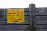カンムリカイツブリ保護の看板